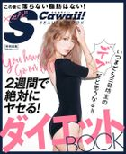 S Cawaii! 特別編集 ダイエットBOOK 日めくりカレンダー付き