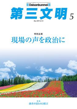 第三文明2019年5月号-電子書籍