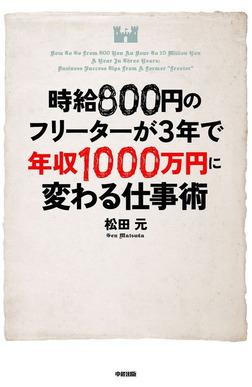 時給800円のフリーターが3年で年収1000万円に変わる仕事術-電子書籍