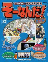 マンガで楽しむ日本と世界の歴史 そーなんだ! 32