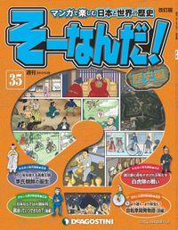 マンガで楽しむ日本と世界の歴史 そーなんだ! 35号