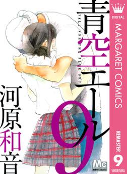 青空エール リマスター版 9-電子書籍