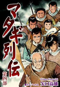 マタギ列伝(4)
