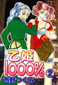 乙姫1000% (2)