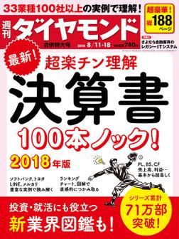 週刊ダイヤモンド 18年8月11日・8月18日合併号-電子書籍