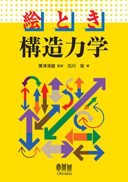 絵とき 構造力学-電子書籍