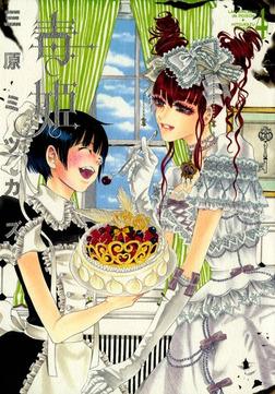 毒姫 4巻-電子書籍