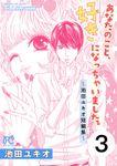 あなたのこと、好きになっちゃいました。~池田ユキオ短編集~(プリンセス・コミックス プチプリ)