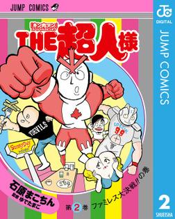『キン肉マン』スペシャルスピンオフ THE超人様 2-電子書籍