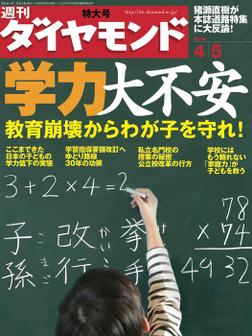 週刊ダイヤモンド 08年4月5日号-電子書籍