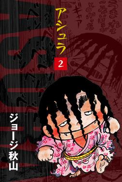 アシュラ(2)-電子書籍