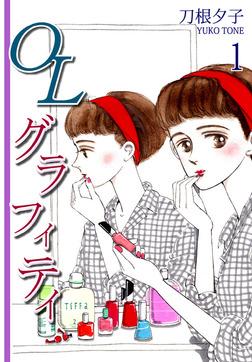 OLグラフィティ(1)-電子書籍
