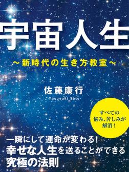 宇宙人生 ~新時代の生き方教室~-電子書籍