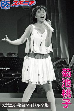 スポニチ秘蔵アイドル全集 菊池桃子-電子書籍