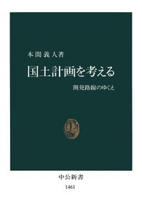 国土計画を考える 開発路線のゆくえ(中公新書)