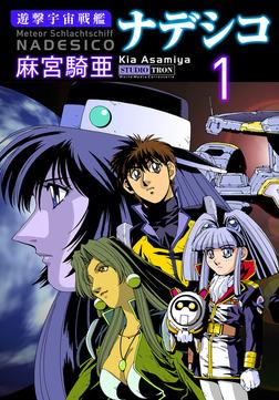 遊撃宇宙戦艦ナデシコ (1)-電子書籍