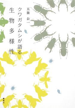 クワガタムシが語る生物多様性-電子書籍