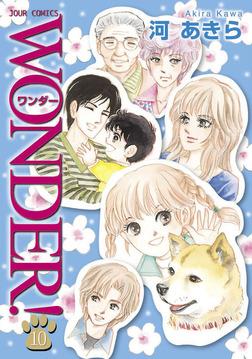 WONDER! : 10-電子書籍