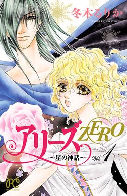 アリーズZERO~星の神話~ 1-電子書籍