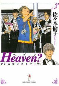 Heaven?〔新装版〕(3)