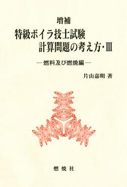 特級ボイラ技士試験計算問題の考え方III-燃料及び燃焼編-電子書籍