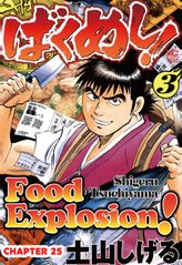 FOOD EXPLOSION, Chapter 25
