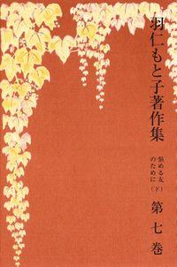 羽仁もと子著作集 第7巻 悩める友のために(下)