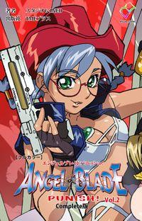 エンジェルブレイドパニッシュ! Vol.2 Complete版【フルカラー】