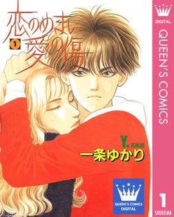 恋のめまい愛の傷 1-電子書籍