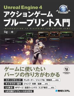 Unreal Engine 4 アクションゲーム ブループリント入門-電子書籍