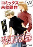 花ゆめAi WILD KISS story02