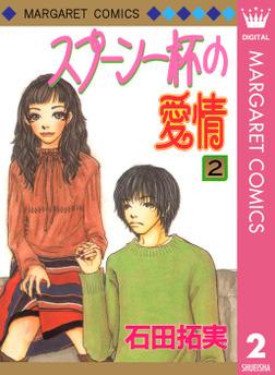 スプーン一杯の愛情 2-電子書籍