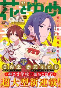【電子版】花とゆめ 17号(2021年)