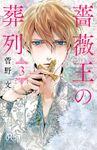 【期間限定 無料お試し版】薔薇王の葬列(プリンセス・コミックス)