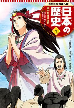 学習まんが 日本の歴史 1 日本のあけぼの-電子書籍