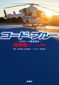 コード・ブルー ―ドクターヘリ緊急救命― 特別編 もう一つの戦場