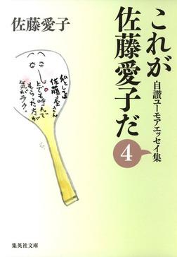 これが佐藤愛子だ 4-電子書籍