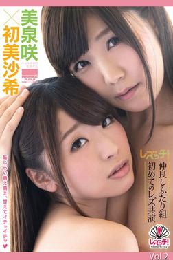 レズッチ! Vol.2 / 初美沙希 美泉咲-電子書籍