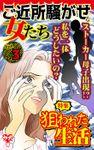 ご近所騒がせな女たち【合冊版】Vol.3-1
