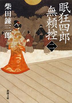 眠狂四郎無頼控(二)(新潮文庫)-電子書籍