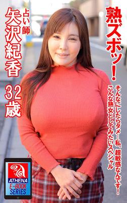 熟ズボッ!そんなにしたらダメ…私、超敏感なんです!こんな熟女としてみたいスペシャル 矢沢紀香 32歳 占い師-電子書籍