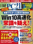 日経PC21(ピーシーニジュウイチ) 2019年12月号 [雑誌]