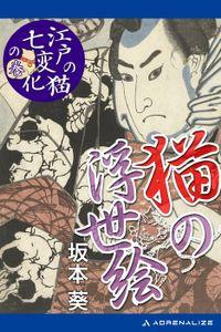 猫の浮世絵 「江戸の猫七変化」の巻