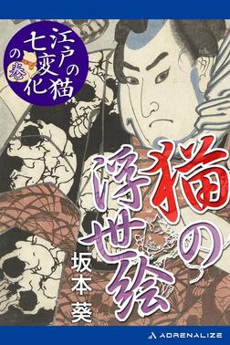 猫の浮世絵 「江戸の猫七変化」の巻-電子書籍
