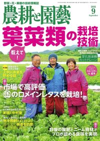 農耕と園芸2016年9月号