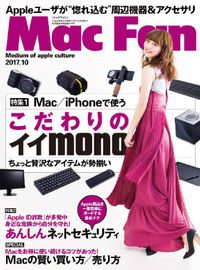 Mac Fan 2017年10月号