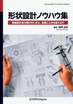 形状設計ノウハウ集 熟練設計者の頭の中にある,知恵と工夫を教えます-電子書籍