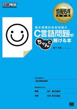 情報処理教科書 基本情報技術者試験のC言語問題がちゃんと解ける本-電子書籍