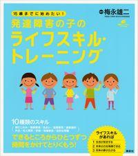 15歳までに始めたい! 発達障害の子のライフスキル・トレーニング(健康ライブラリー)