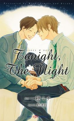 Tonight,The Night 【イラスト付】【電子限定SS付】-電子書籍
